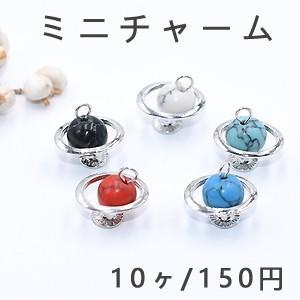 ミニチャーム 地球儀 ロジウム/ターコイズ【10ヶ】