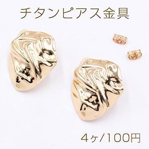 チタンピアス金具 不規則 1穴 24×28mm ゴールド【4ヶ】|yu-beads-parts