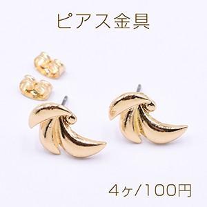 ピアス金具 バナナ 9×15mm ゴールド【4ヶ】 yu-beads-parts