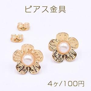ピアス金具 パール付き五弁花 15×15mm ゴールド【4ヶ】|yu-beads-parts