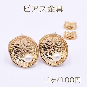 ピアス金具 パール付きおわん型 13×15mm ゴールド【4ヶ】|yu-beads-parts