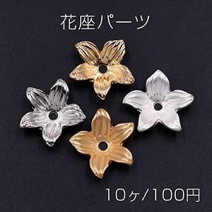 花座パーツ ビーズキャップ フラワーA 18×18mm【10ヶ】