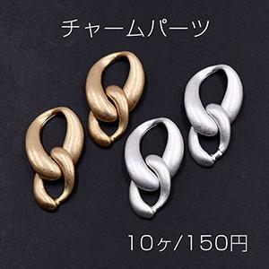 チャームパーツ オーバルチェーン 2連 14×26mm【10ヶ】|yu-beads-parts