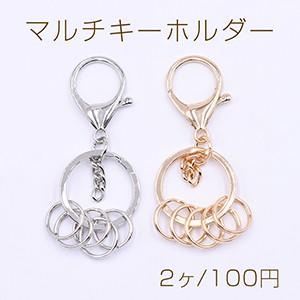 マルチキーホルダー No.8【2ヶ】|yu-beads-parts