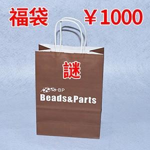 thanks! 2020新年福袋!謎の袋【謎のお楽しみ福袋】1000円  ※ネコポス不可