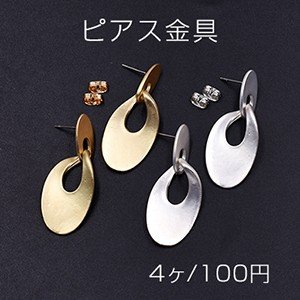 ピアス金具 オーバル 2連 17×42mm【4ヶ】