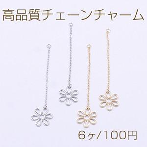 高品質チェーンチャーム カン付き 透かし 6弁花【6個入り】