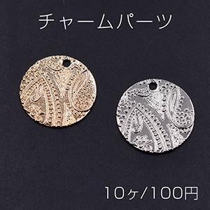 チャームパーツ プレート 丸型1穴 21mm 模様入り【10ヶ】|yu-beads-parts