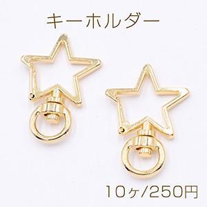 キーホルダー 星型 25×35mm ゴールド【10ヶ】|yu-beads-parts