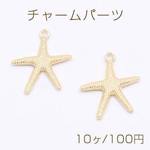 チャームパーツ 海洋生物シリーズ ヒトデ 21×26mm ゴールド【10ヶ】|yu-beads-parts