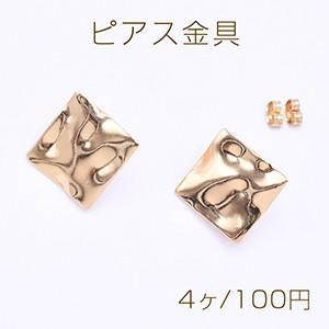 ピアス金具 模様入り菱形 カン付き 25×25mm ゴールド【4ヶ】 yu-beads-parts