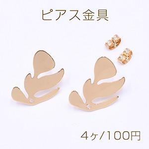 ピアス金具 不規則 1穴 15×22mm ゴールド【4ヶ】 yu-beads-parts