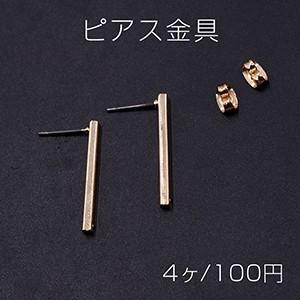 ピアス金具 スティック 1穴 2×25mm ゴールド【4ヶ】|yu-beads-parts