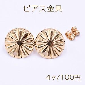 ピアス金具 花模様入り丸型 1穴 17mm ゴールド【4ヶ】 yu-beads-parts