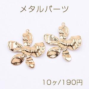 メタルパーツ 波型五弁花 カン付き 32×35mm ゴールド【10ヶ】 yu-beads-parts