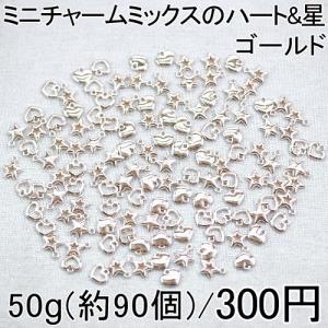 【小さなMini】大特価 !ミニチャームミックスのハート&星 50g(90個以上)|yu-beads-parts