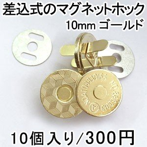 マグネットホック ボタン 10mm ゴールド 10個入り yu-beads-parts