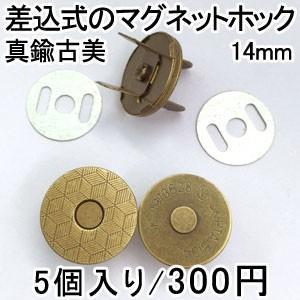 マグネットホック ボタン 14mm 真鍮古美 5個入り yu-beads-parts