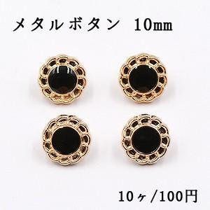 メタルボタン ラウンド ゴールド+黒 1号 10mm(10ヶ) yu-beads-parts