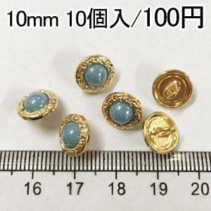 メタルボタン ラウンド ゴールド+ブルー 12号 10mm(10ヶ) yu-beads-parts