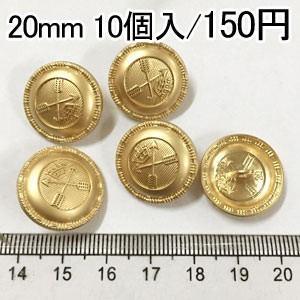 メタルボタン ラウンド マットゴールド 14号 20mm(10ヶ) yu-beads-parts