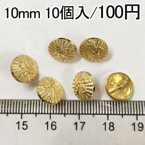 メタルボタン ラウンド ゴールド 15号 10mm(10ヶ) yu-beads-parts