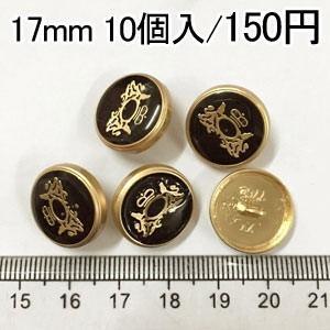 メタルボタン ラウンド ゴールド+黒 6号 17mm(10ヶ) yu-beads-parts