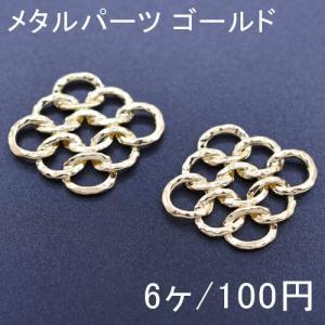 メタルパーツ 透かし デザイン1 ゴールド(6ヶ)...