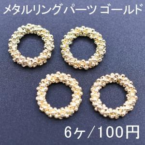 メタルリングパーツ グレイン ラウンド 15mm ゴールド(6ヶ)