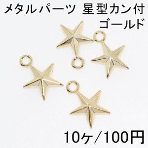 【選べる3サイズ】メタルパーツ 星型カン付 (10ヶ)|yu-beads-parts