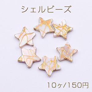 シェルビーズ 星型 15×15mm 天然素材 ベージュ【10ヶ】|yu-beads-parts