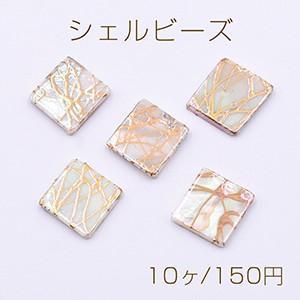 シェルビーズ 菱形 20×20mm 天然素材 ベージュ【10ヶ】|yu-beads-parts