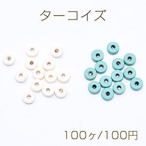 ターコイズ ビーズパーツ チューブ 4mm【100ヶ】