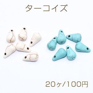 ターコイズ チャームパーツ 雫 6×12mm【20ヶ】