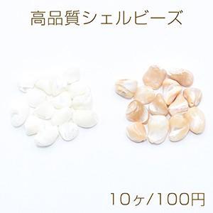 高品質シェルビーズ さざれ 8-12mm 天然素材【10ヶ】|yu-beads-parts