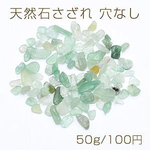 天然石さざれ 穴なしさざれ石 アベンチュリン 5-12mm【50g】 yu-beads-parts
