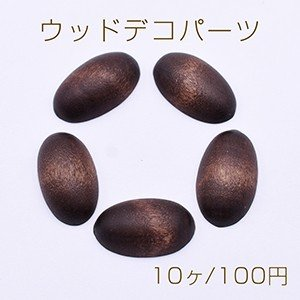 ウッドデコパーツ オーバル 12×20mm ダークブラウン【10ヶ】|yu-beads-parts