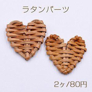 ラタンパーツ ハート 30×35mm チャームパーツ【2ヶ】|yu-beads-parts