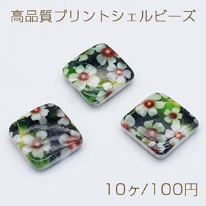 高品質プリントシェルビーズ 菱形 22×22mm 花柄【10ヶ】