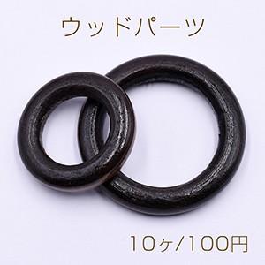 ウッドパーツ 丸フレーム 30mm&39mm ダークブラウン【10ヶ】|yu-beads-parts