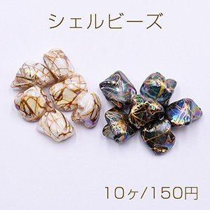 シェルビーズ 不規則 天然素材【10ヶ】|yu-beads-parts