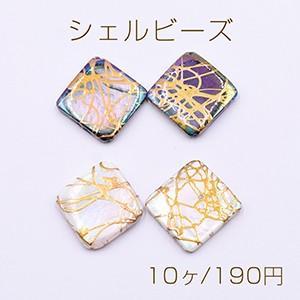 シェルビーズ 菱形 25×26mm 天然素材【10ヶ】|yu-beads-parts