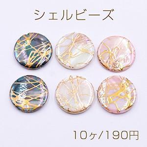 シェルビーズ コイン 20mm 天然素材【10ヶ】