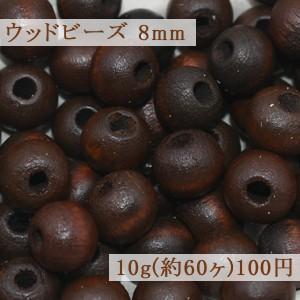 ウッドビーズ ナチュラル ブラウン 8mm【10...の商品画像