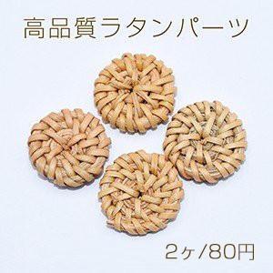 高品質ラタンパーツ コイン 19mm チャームパーツ【2ヶ】