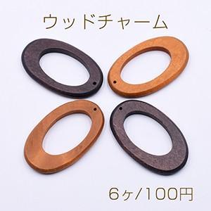 ウッドチャーム オーバルフレーム 31×50mm 1穴 染め【6ヶ】