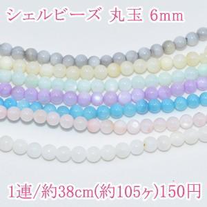 シェルビーズ 丸玉 6mm(1連/約56ヶ)|yu-beads-parts
