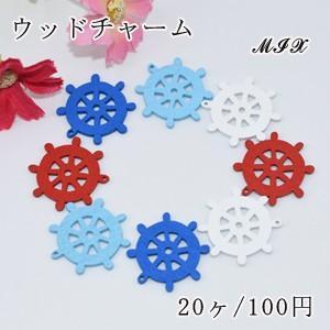 ウッドチャーム MIX ナチュラル 舵機 カラーミックス 23×23mm【20ヶ】|yu-beads-parts