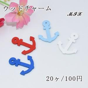 ウッドチャーム MIX ナチュラル いかり カラーミックス 20×24mm【20ヶ】|yu-beads-parts