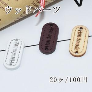 ウッドパーツ ナチュラル タグ 2つの穴 11×23mm【20ヶ】|yu-beads-parts